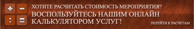 bannercalc
